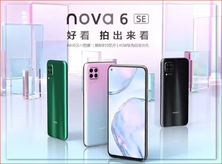 Presented Huawei Nova 6 SE with a quad camera in the style of the iPhone 11