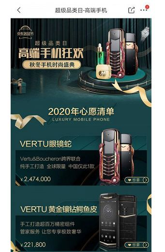 vertu phone