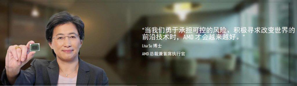 AMD challenge