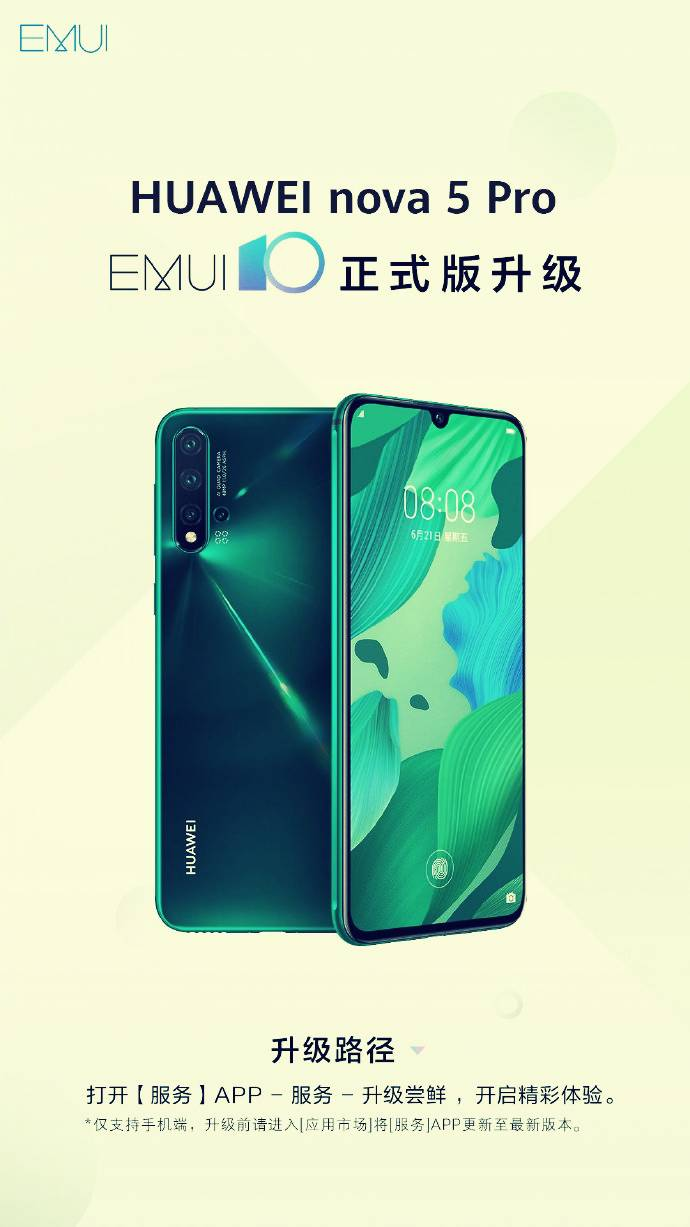 It will rise! Huawei upgrades to the official version of Nova 5 Pro EMUI10