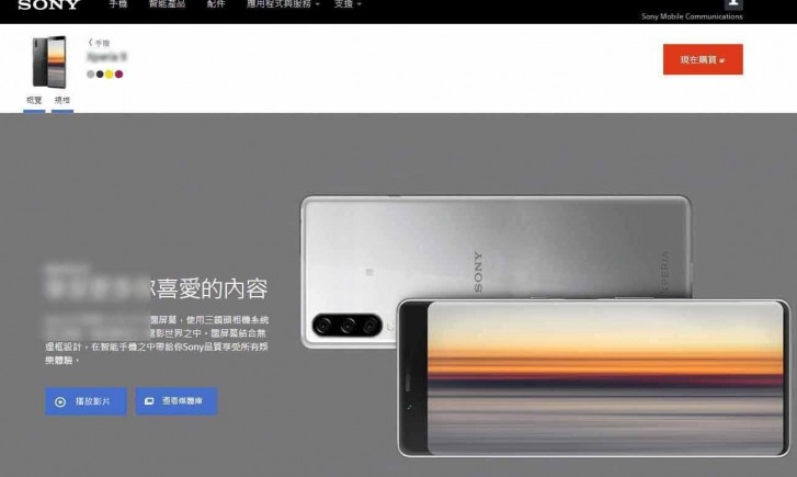 Sony Xperia 1.1 Leak: similar to Samsung S20