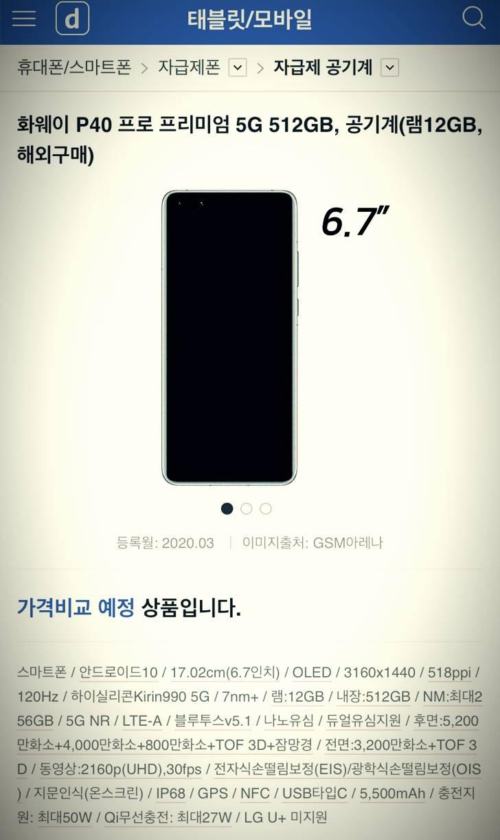 Huawei P40 appear on korean website