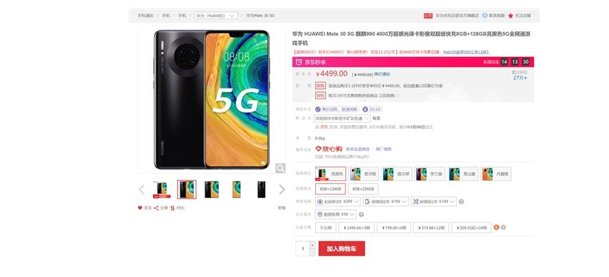 Huawei P40 mobile