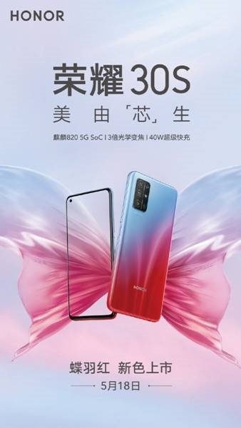 A new version of the most popular Honor smartphone in the 5G market has been introduced