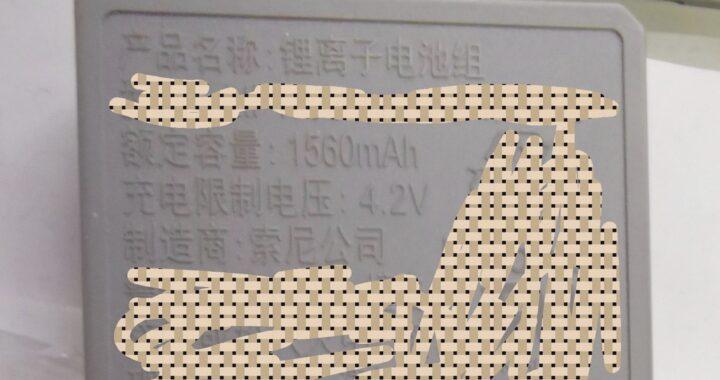 Sony PS5 Dualsense Controller revealed battery Capacity
