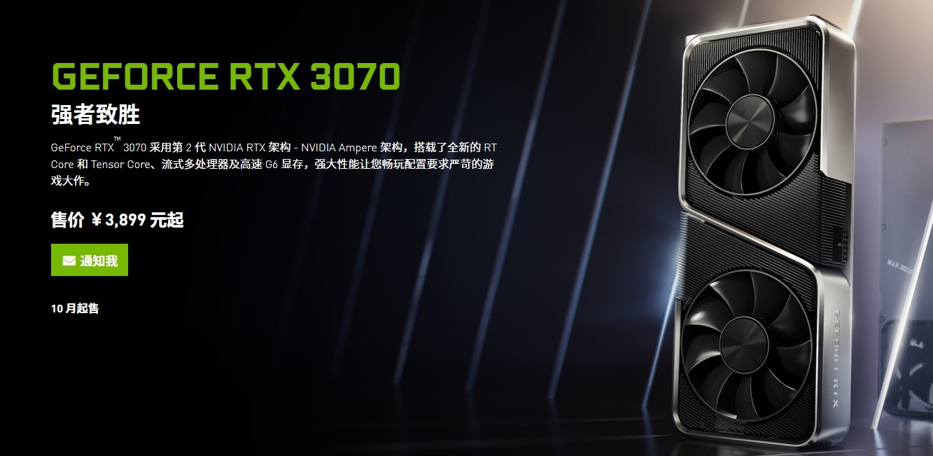 RTX 3070 img