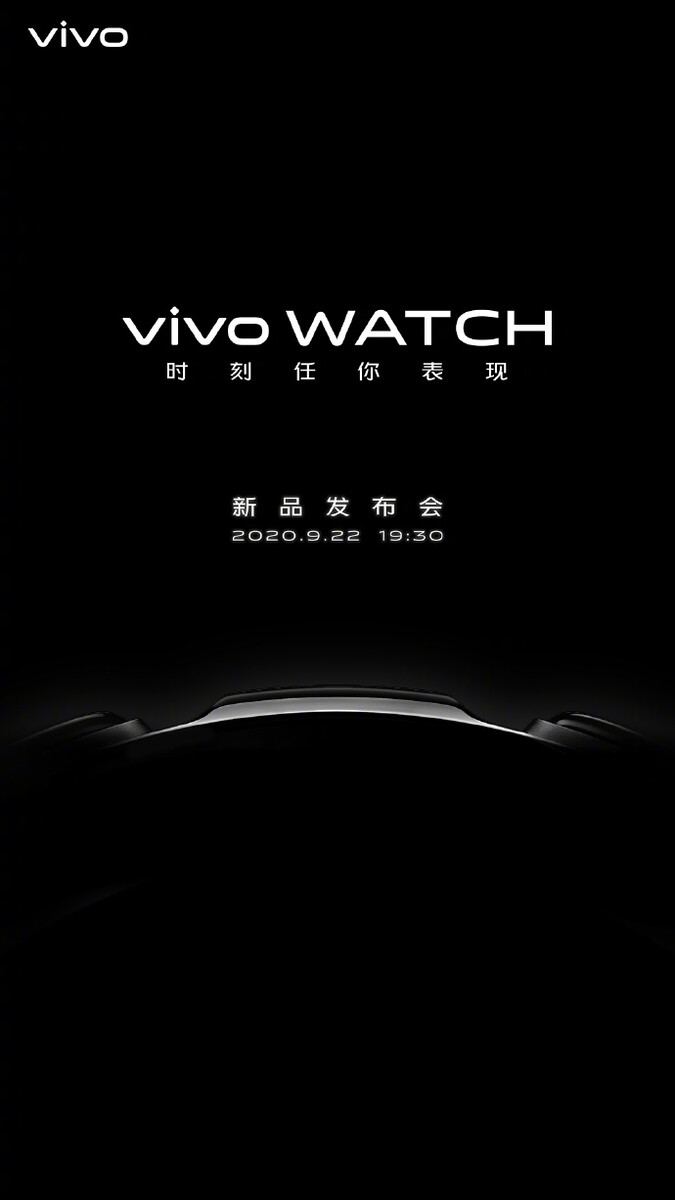 Vivo announced via Weibo that the new Vivo Watch will be officially unveiled on September 22, 2020.